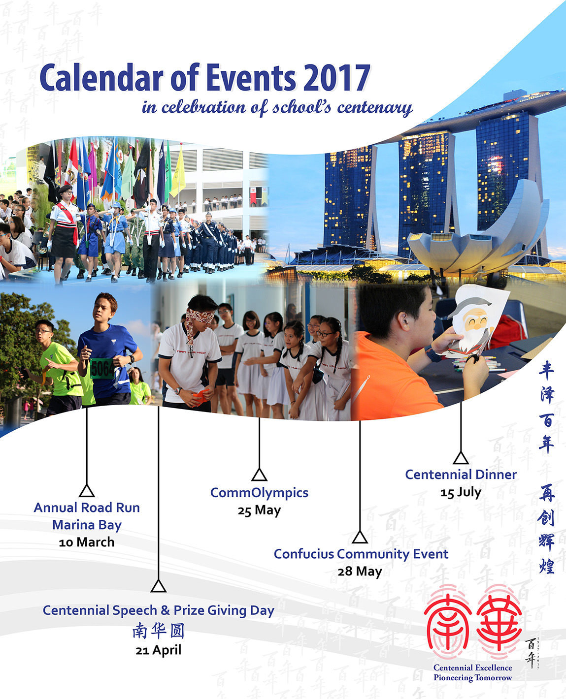 Website_Centennial_CalendarofEvents_Banner_01.jpg