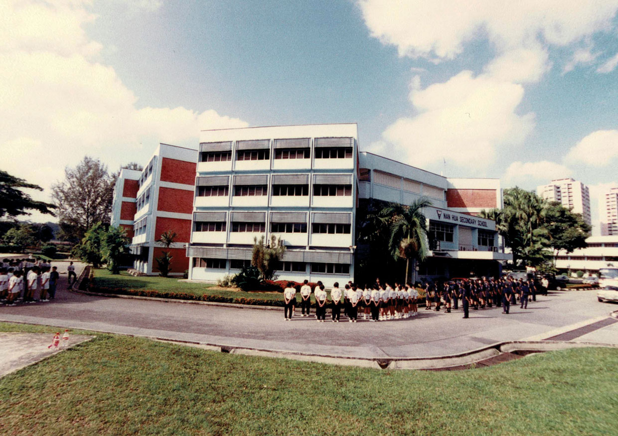 Nan Hua Secondary School at 330 Clementi Ave 1.jpg